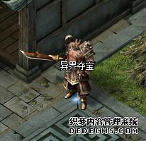 热血战歌异界夺宝玩法介绍